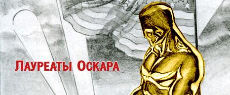 читать дальше «Оскар» 2007 | Все лауреаты