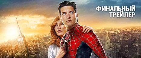 Финальный трейлер и новый арт «Человека-паука 3»