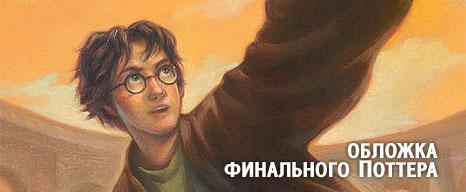 Гарри Поттер и последняя обложка