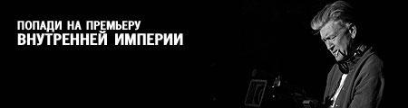 Попади на премьеру «Внутренней Империи»