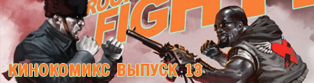 читать дальше кинокомикс. выпуск 13