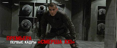 читать дальше Премьера: первые кадры «Смерша XXI»