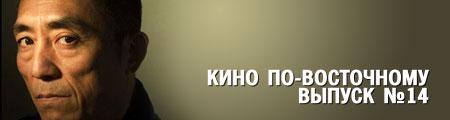 кино по-восточному. выпуск 14