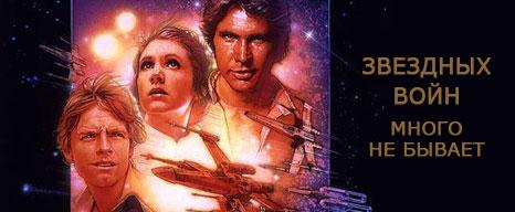 читать дальше «Звездных Войн» много не бывает