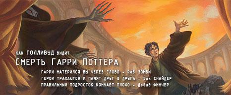 читать дальше Смерть Гарри Поттера
