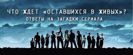 читать дальше Что ждет «Оставшихся в живых»? Ответы на загадки сериала