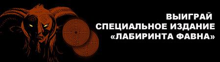 Итоги викторины по «Лабиринту фавна»
