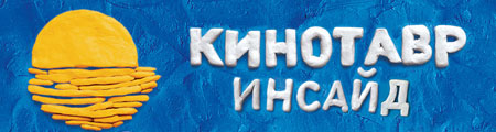 Кинотавр-inside. «Кремень» и «Натурщица»
