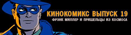 кинокомикс. выпуск 19: Фрэнк Миллер и пришельцы из космоса