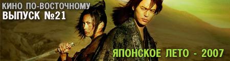 читать дальше кино по-восточному. выпуск 21. Японское лето'2007