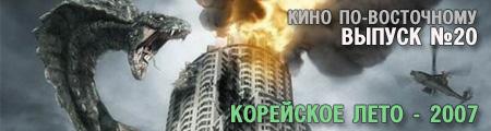 Корейское лето - 2007