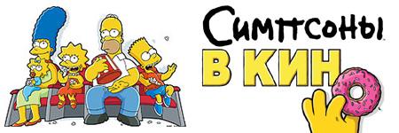 читать дальше Будет ли сиквел у «Симпсонов в кино»
