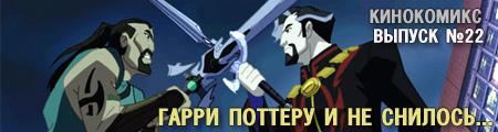 Кинокомикс: Выпуск №22