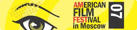 читать дальше Попади на фестиваль Американского кино!