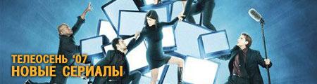 читать дальше Телеосень '07: Новые сериалы