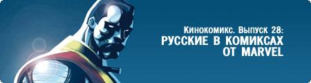Кинокомикс. Выпуск 28: Русские в комиксах от Marvel