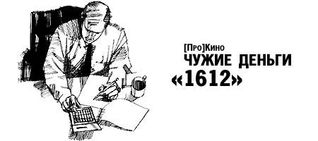читать дальше Чужие деньги: «1612»