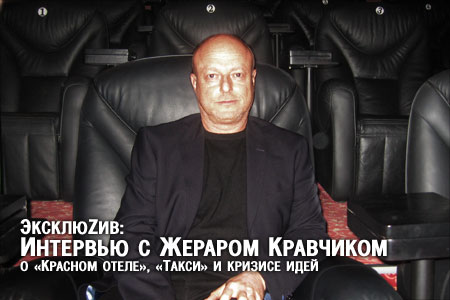 читать дальше Интервью с Жераром Кравчиком