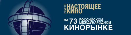 читать дальше 73-й Кинорынок, день 0: Презентация «Парадиз»