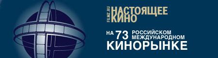 читать дальше 73-й Кинорынок, день 1: Презентация «ЦПШ»