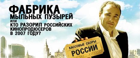 Фабрика мыльных пузырей или Кто разорил российских продюсеров?