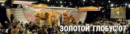 читать дальше «Золотой глобус» — победители-2008