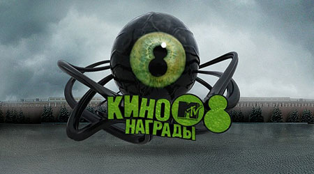 читать дальше Кинонаграды MTV Россия | Номинанты 2008