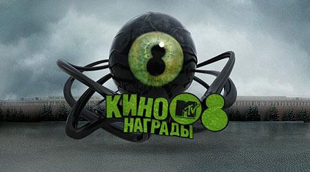 ������ ������ ����������� MTV ������ | ��������� 2008
