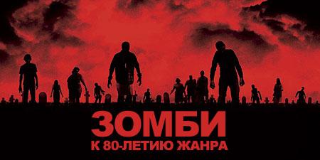 читать дальше Зомби. К 80-летию жанра