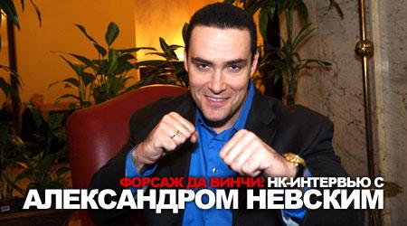 Интервью с Александром Невским