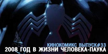 читать дальше Кинокомикс. Выпуск 33: 2008 год в жизни Человека-Паука