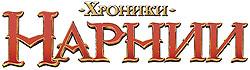 читать дальше Принц Каспиан: постскриптум