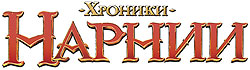 Принц Каспиан: постскриптум