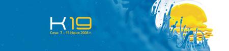читать дальше К-19: Презентация «Обитаемого острова»