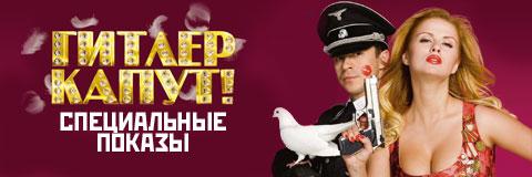читать дальше Попади на спецпоказы «Гитлер капут!» до премьеры!