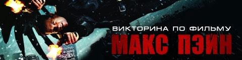 Викторина по «Максу Пейну»