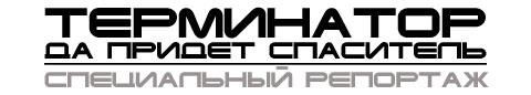 Терминатор в Москве: Пролог