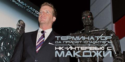Терминатор в Москве: Интервью с МакДжи