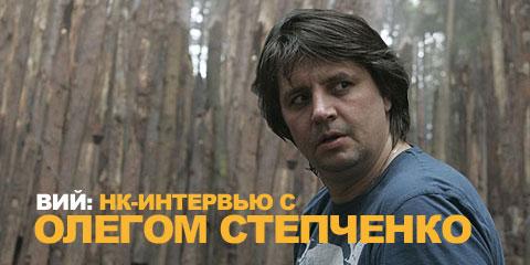Трижды «Вий»: Интервью с Олегом Степченко