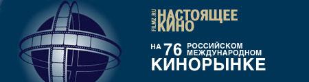 Кинорынок №76: презентации BVSPR и «Каро Прокат»