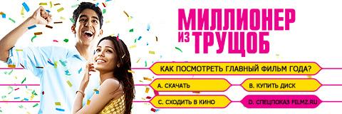 Спецпоказ «Миллионера из трущоб» в Москве