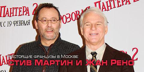читать дальше Настоящие французы: Стив Мартин и Жан Рено в Москве