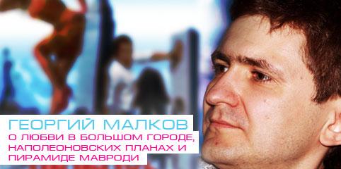 читать дальше Георгий Малков: В кино зрители хотят видеть сказку!