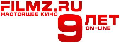 Filmz.ru 9 лет!