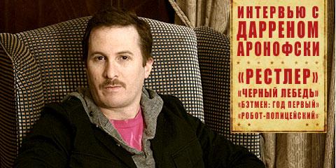 читать дальше Интервью с Дарреном Аронофски