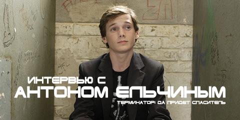 Интервью с Антоном Ельчиным