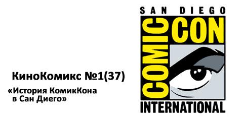 читать дальше История Комик-Кона в Сан-Диего