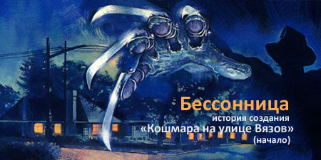 «Бессонница» | История создания «Кошмара на улице вязов»