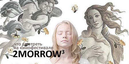 читать дальше Что смотреть на фестивале «Завтра/2morrow»