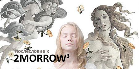 читать дальше Послесловие к фестивалю «Завтра»